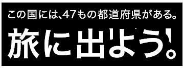 この国には、47もの都道府県がある。旅に出よう。