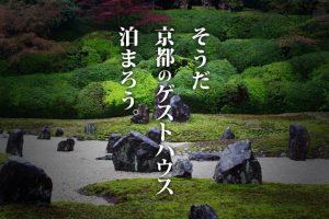 町家・おしゃれ系・繁華街近くなど、タイプ別の京都ゲストハウスまとめ【16選】