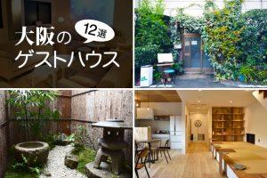 おしゃれ系から銭湯付きまで、大阪の注目ゲストハウスまとめ【12選】
