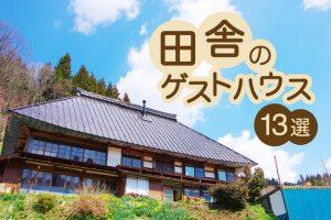 古民家多め!自然に囲まれた田舎のゲストハウスまとめ【13選】