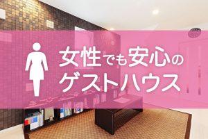 男子禁制!女性ひとりでも安心して泊まれるゲストハウスまとめ【12選】
